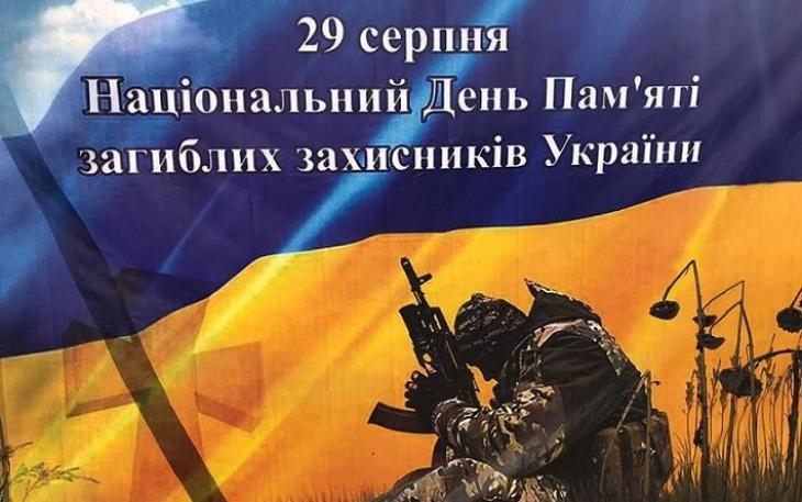 люблін - 29 серпня 2019 року - день пам'яті захисників україни, які загинули у боротьбі за незалежність, суверенітет і цілісність україни!